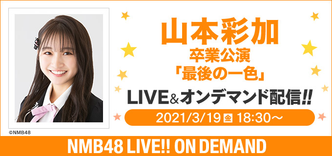 NMB48 山本彩加卒業公演「最後の一色」18時半からDMM配信!
