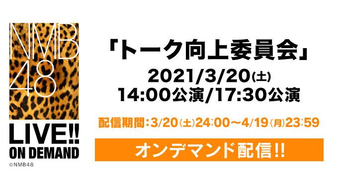 NMB48「トーク向上委員会」24時からDMM配信!【オンデマンド配信のみ】