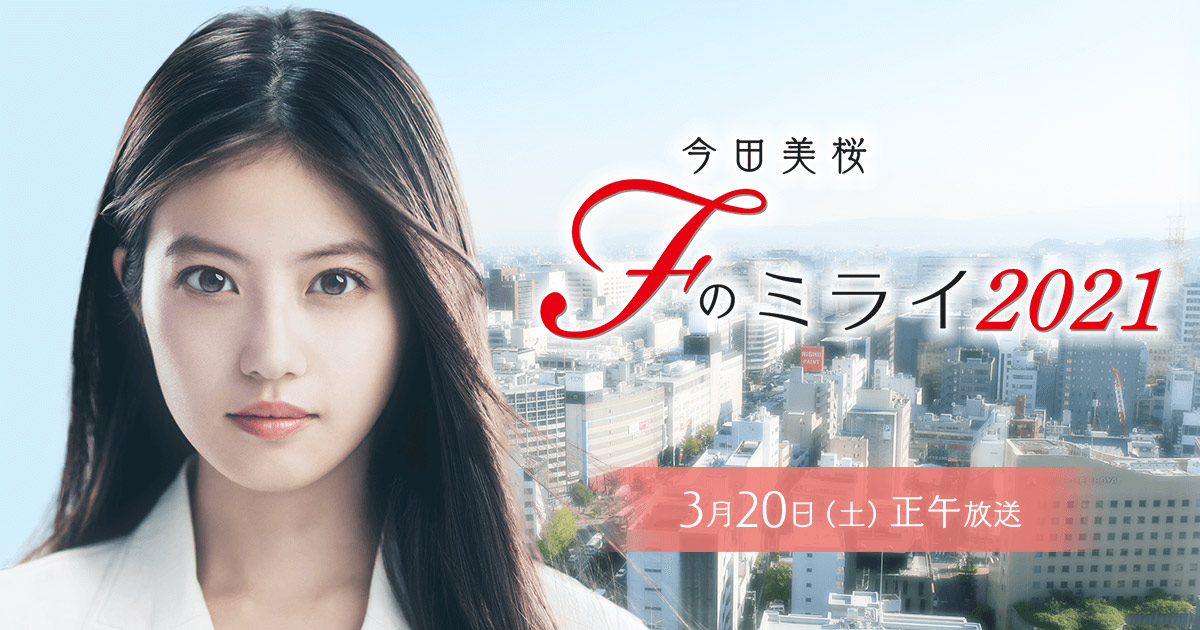 HKT48 田島芽瑠が「今田美桜 Fのミライ2021」に出演!【KBC九州朝日放送】
