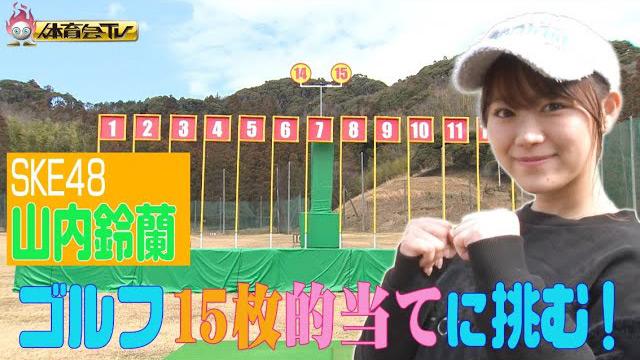 SKE48 山内鈴蘭がゴルフ15枚的当てに挑戦!「炎の体育会TV 2時間SP」