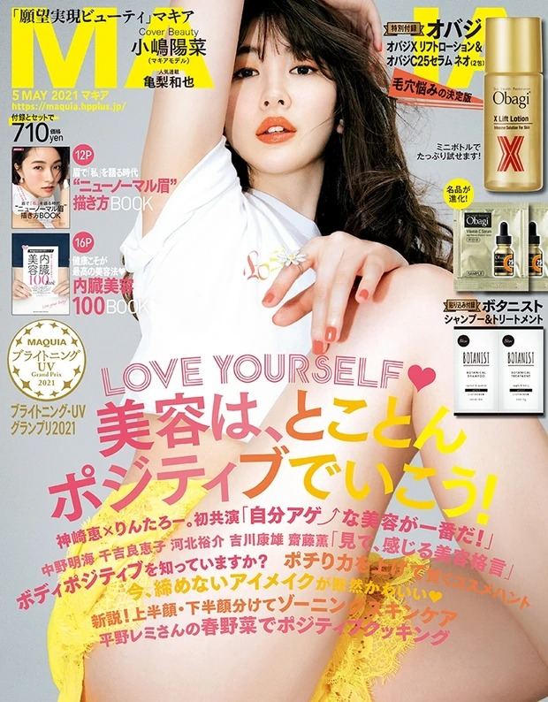 小嶋陽菜が表紙に登場!「MAQUIA 2021年5月号」3/22発売!