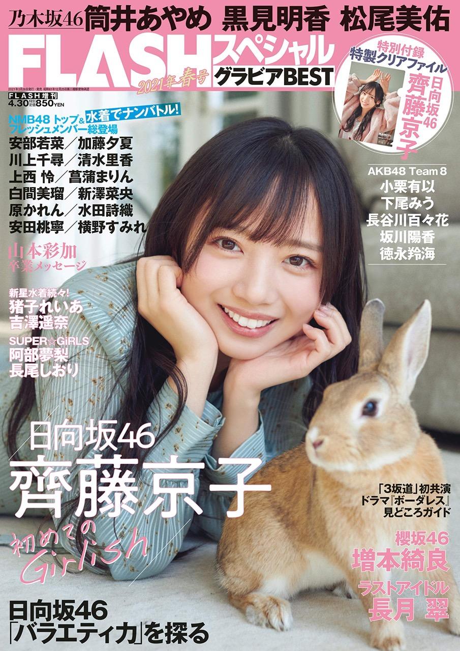 NMB48 水着でナンバトルほか掲載!「FLASHスペシャル グラビアBEST 2021年春号」3/26発売!