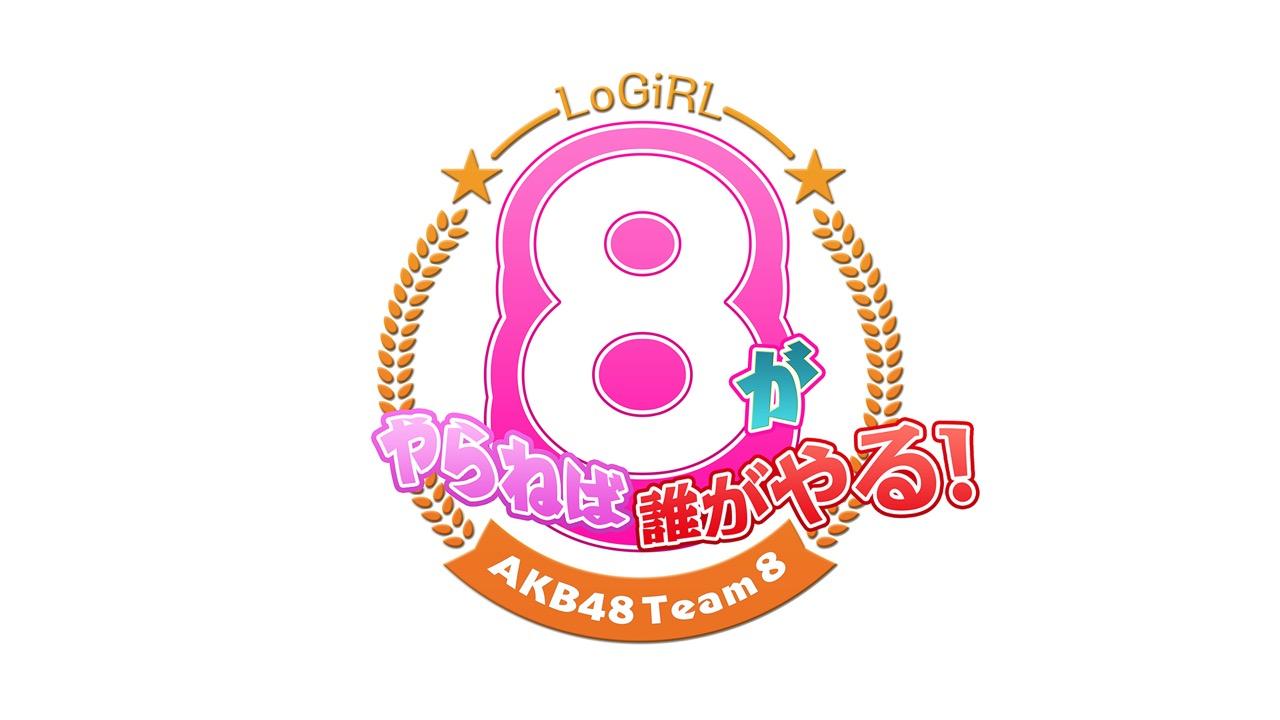 AKB48 チーム8 「8(エイト)がやらねば誰がやる!」吉川七瀬&小田えりなが19時からlogirl配信!