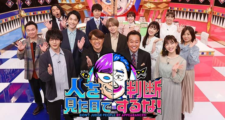 AKB48 峯岸みなみが「人を見た目で判断するな!」に出演!人を見抜くクイズに挑戦!