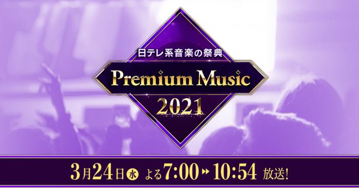 AKB48が「Premium Music 2021」に出演!ミリオンヒット大メドレーを披露!