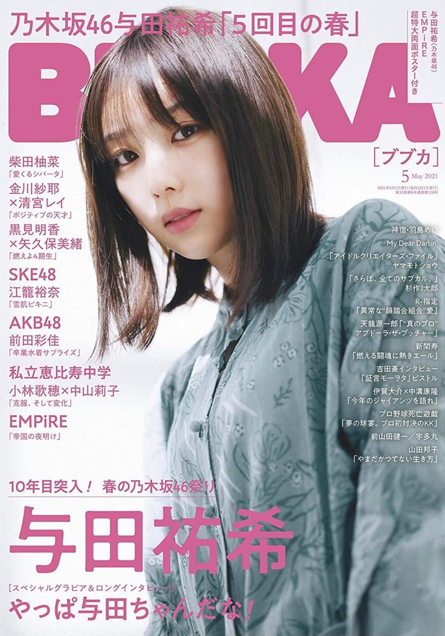 SKE48 江籠裕奈、AKB48 前田彩佳、水着グラビア掲載!「BUBKA 2021年5月号」本日3/31発売!