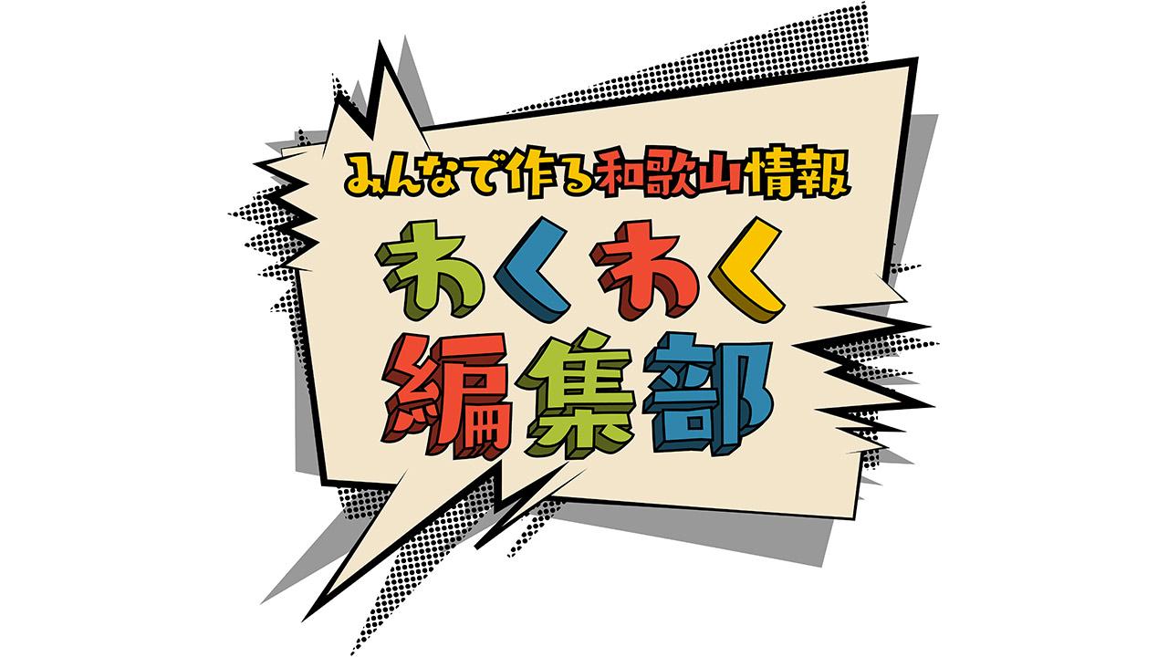 AKB48 チーム8 永野芹佳が「わくわく編集部」に出演!『セリカ感激!わかやま定番ドライブ』【2021.9.24 18:00〜 テレビ和歌山】