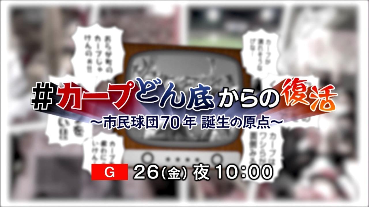 STU48 甲斐心愛が「#カープどん底からの復活」に出演!【NHK総合・中部地方】