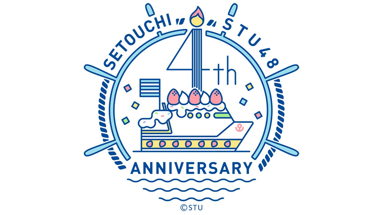 STU48 4周年コンサート ドキュメンタリーブック、4/21発売!【予約開始】