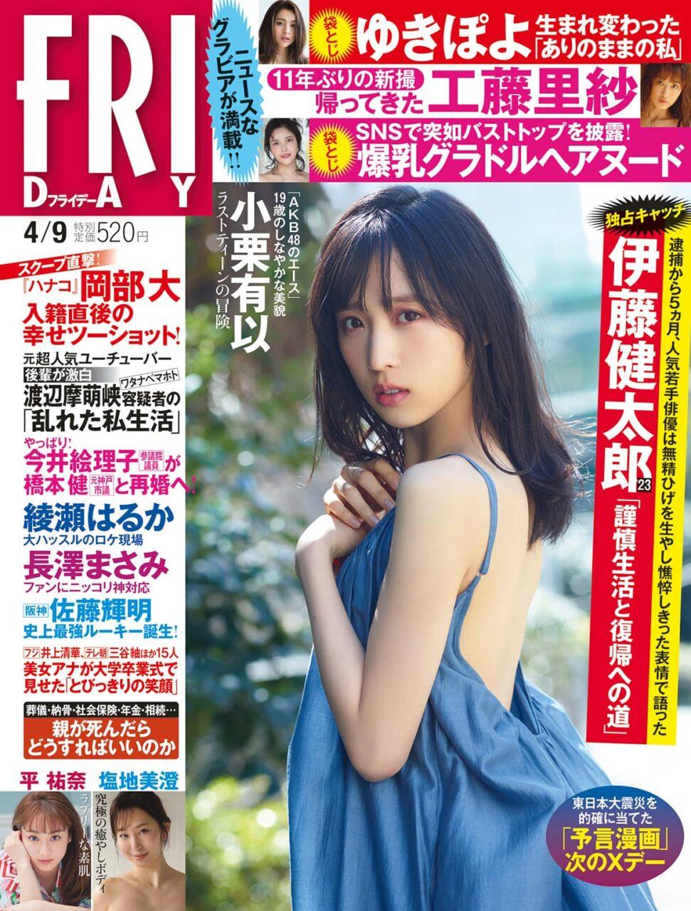AKB48 小栗有以が表紙に登場!「FRIDAY 2021年 4/9号」本日3/26発売!