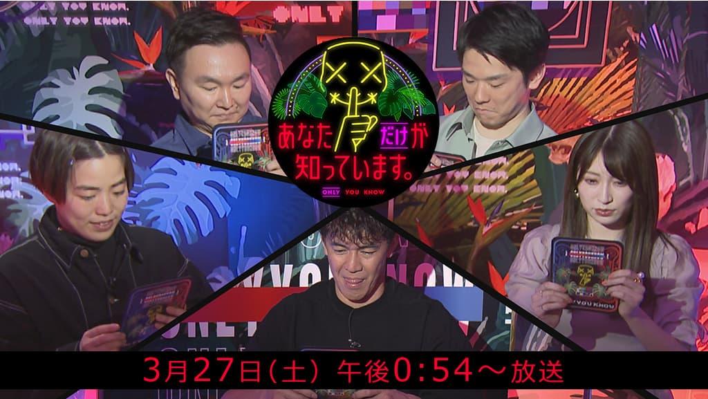 吉田朱里が「あなただけが知っています。」に出演!かまいたち特番!芸能人による究極の心理バトル【読売テレビ】