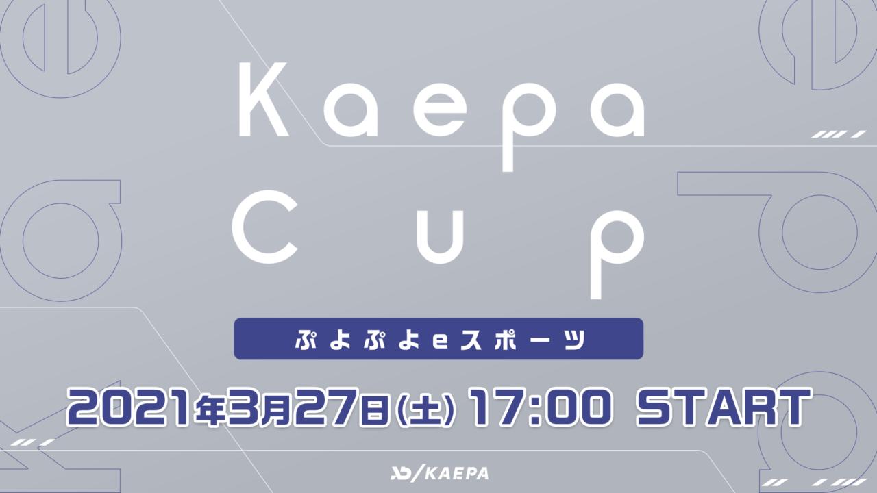AKB48 大家志津香らが参戦!賞金総額100万円「Kaepa Cup ぷよぷよeスポーツ」17時からOPENREC.tv配信!