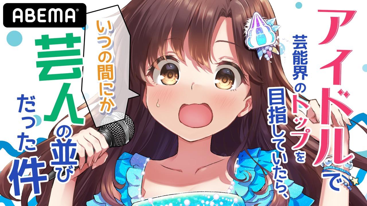 SKE48 須田亜香里、西野未姫出演「アイドルで芸能界のトップを目指していたら、いつの間にか芸人の並びだった件」#1 23時からABEMA配信!