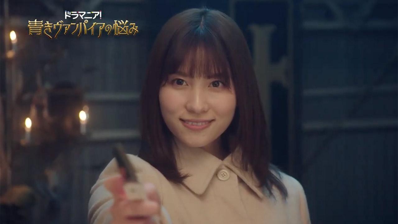 AKB48 谷口めぐ出演、ドラマ「青きヴァンパイアの悩み」最終話放送!