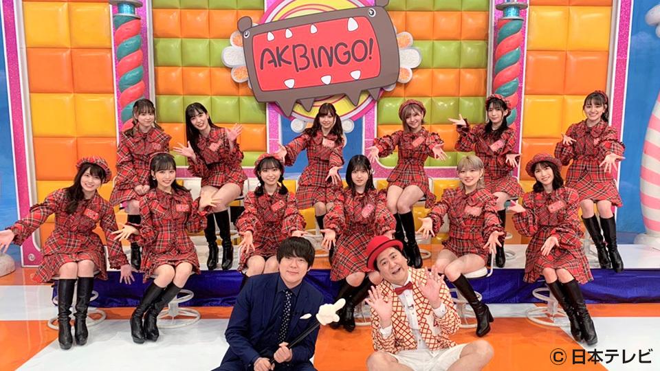 「AKBINGO!NEO」一夜限りの復活!AKB48のドボンを勝ち抜いた12人が超人気企画に体を張って挑む!【BS日テレ】