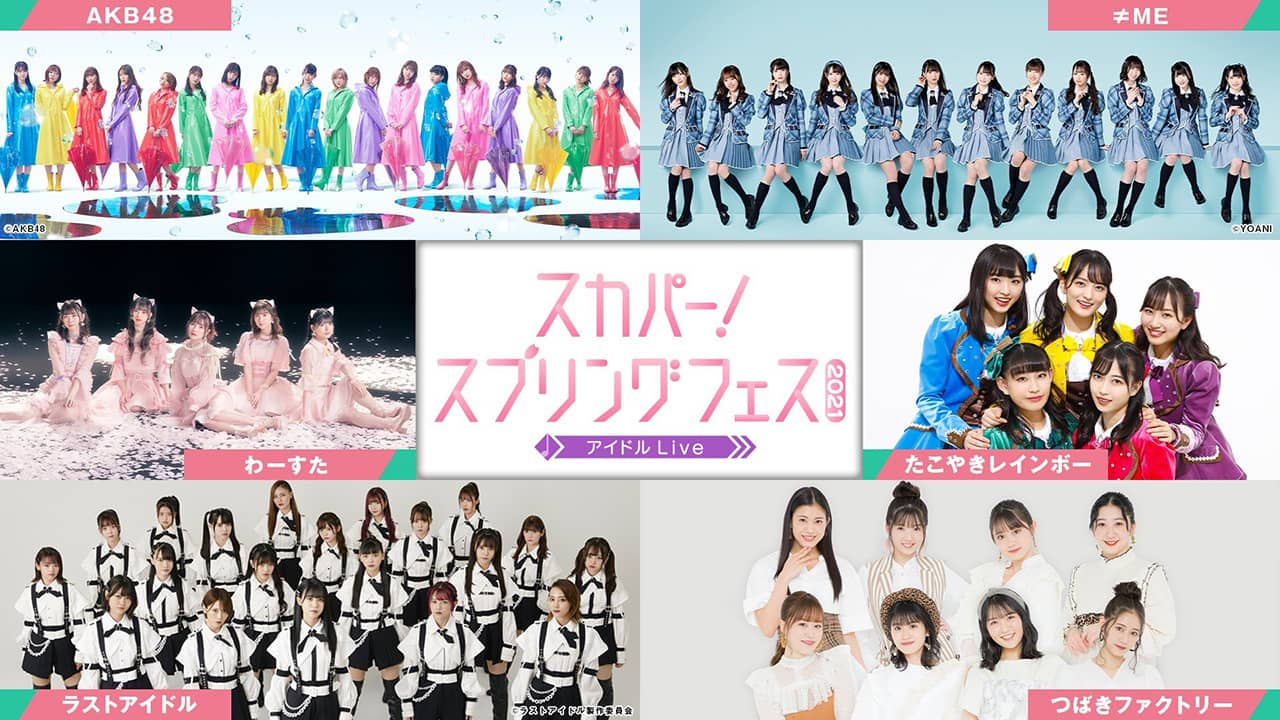 AKB48が「スカパー!スプリングフェス2021~アイドル LIVE~」に出演!春のスタジオライブ3時間生放送!【BSスカパー!】