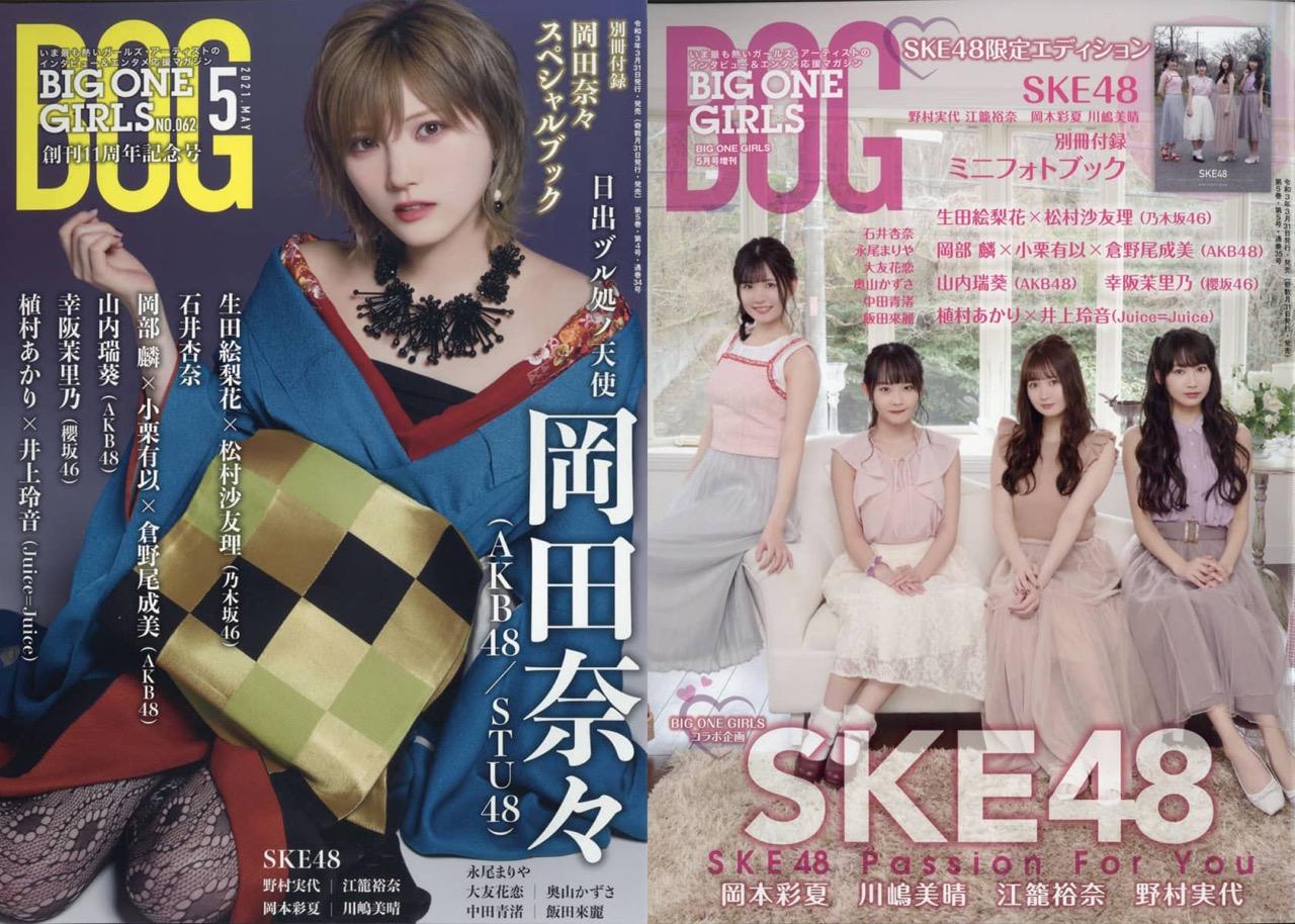 AKB48 岡田奈々、表紙&巻頭特集!SKE48限定エディションも!「BIG ONE GIRLS 2021年5月号」3/31発売!