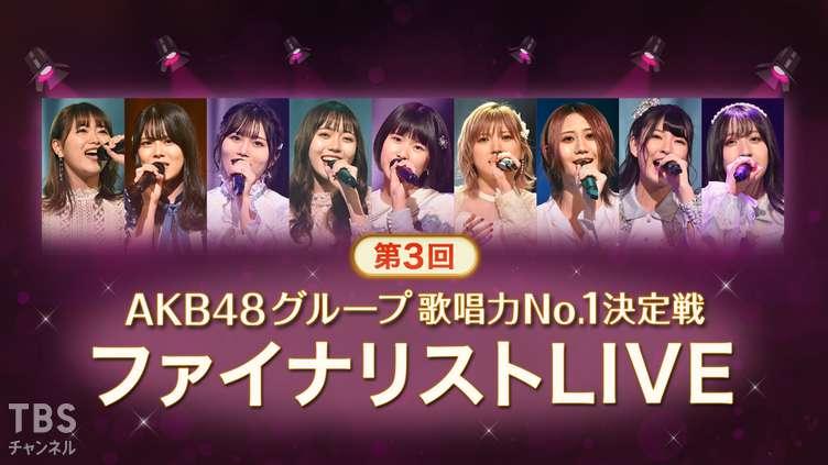 「第3回AKB48グループ歌唱力No.1決定戦 ファイナリストLIVE」TBSチャンネル1で独占放送!