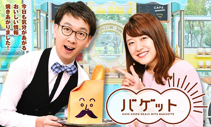 指原莉乃が「バゲット」にゲスト出演!