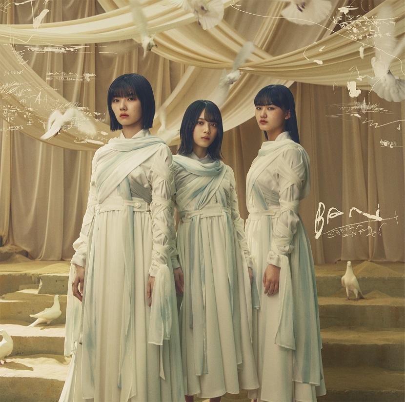 櫻坂46 2ndシングル「BAN」