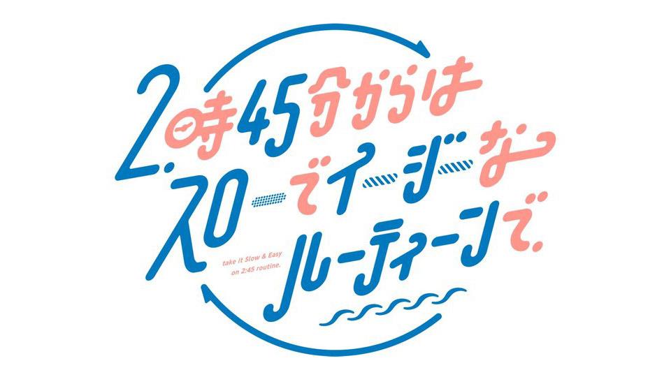 AKB48 峯岸みなみが「スローでイージーなルーティーンで」にゲスト出演!【関西テレビ】
