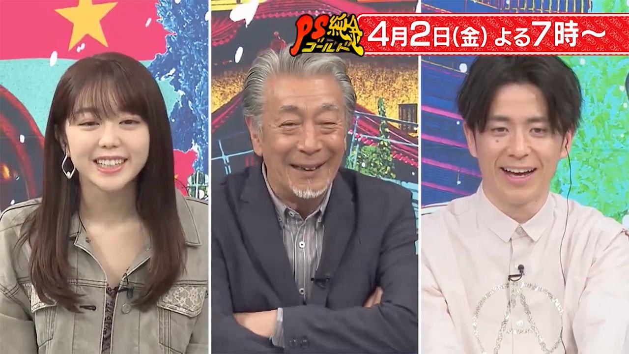 AKB48 峯岸みなみが「PS純金」にゲスト出演!【中京テレビ】