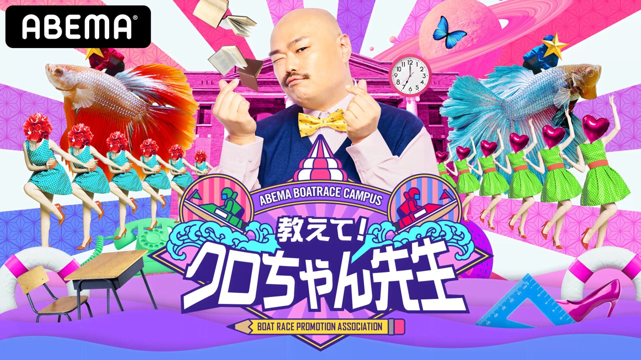 SKE48 大場美奈&鎌田菜月が「教えて!クロちゃん先生」#1に出演!19時からABEMA配信!