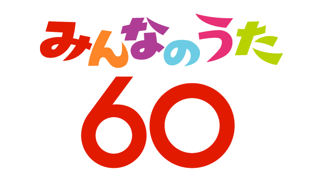 山本彩が「みんなのうた60 生放送~バースデースペシャル!~」に出演!【NHK Eテレ】
