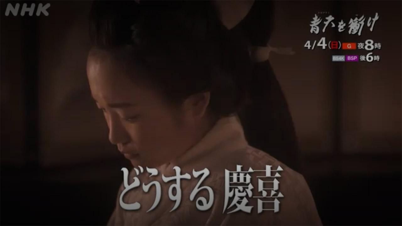 川栄李奈出演、NHK大河ドラマ「青天を衝け」第8回放送!