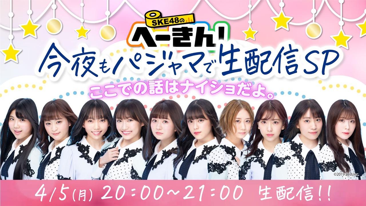 「SKE48のへーきん!」#16:今夜もパジャマで生配信SP!20時からひかりTV・dTV配信!
