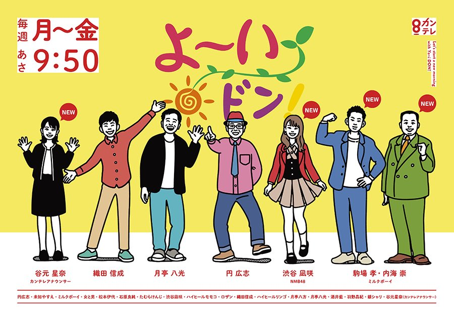 NMB48 渋谷凪咲が「よ〜いドン!」に出演!【関西テレビ】