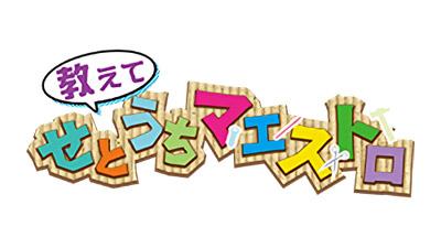 STU48 岩田陽菜&高雄さやかが「テレビ派 / せとうちマエストロ」に出演!【広島テレビ】