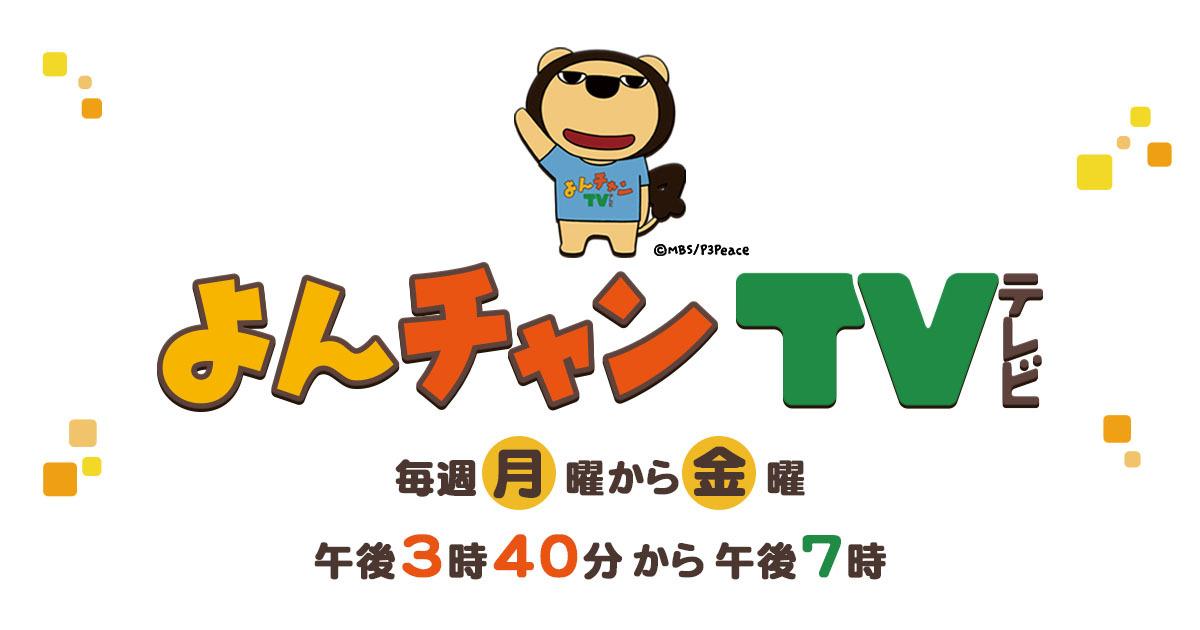 吉田朱里が「よんチャンTV」に出演!【2021.9.7 15:40〜 MBS】