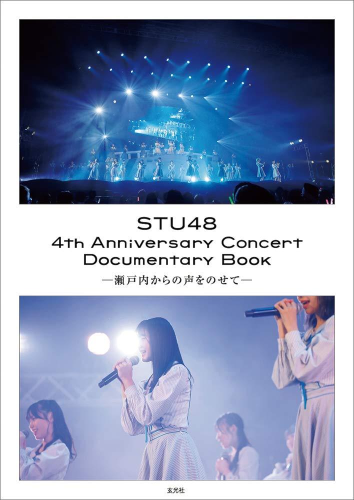 STU48 4th Anniversary Concert Documentary Book -瀬戸内からの声をのせて- [単行本]