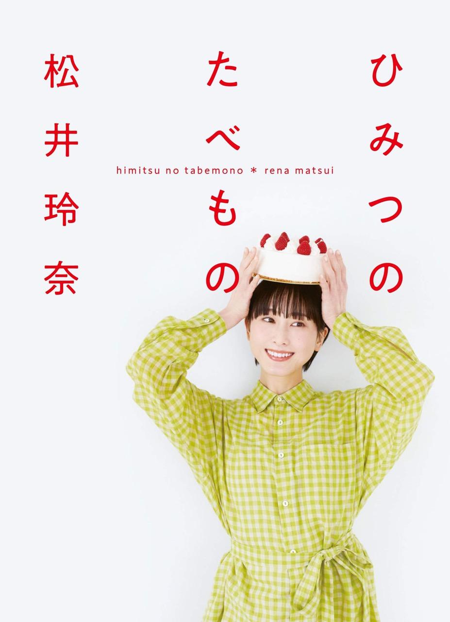 松井玲奈 初エッセイ集「ひみつのたべもの」本日4/20発売!