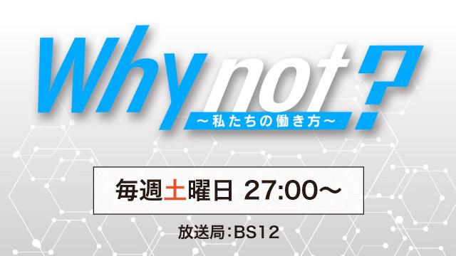 SKE48 須田亜香里、西野未姫が「why not? 〜私たちの働き方〜」に出演!【BS12 トゥエルビ】