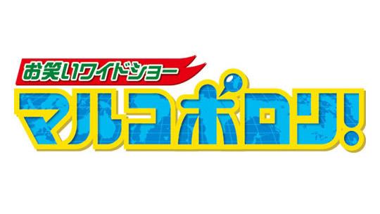 NMB48 渋谷凪咲が「お笑いワイドショー マルコポロリ!」に出演!【関西テレビ】