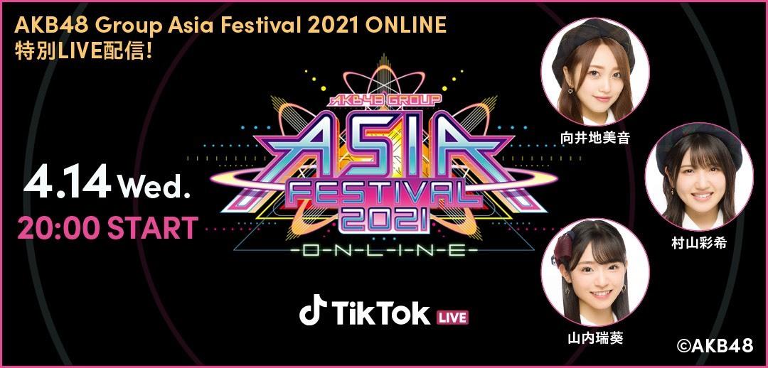 「AKB48 Group Asia Festival 2021 ONLINE」に向けて、向井地美音・村山彩希・山内瑞葵が20時からTikTok配信!