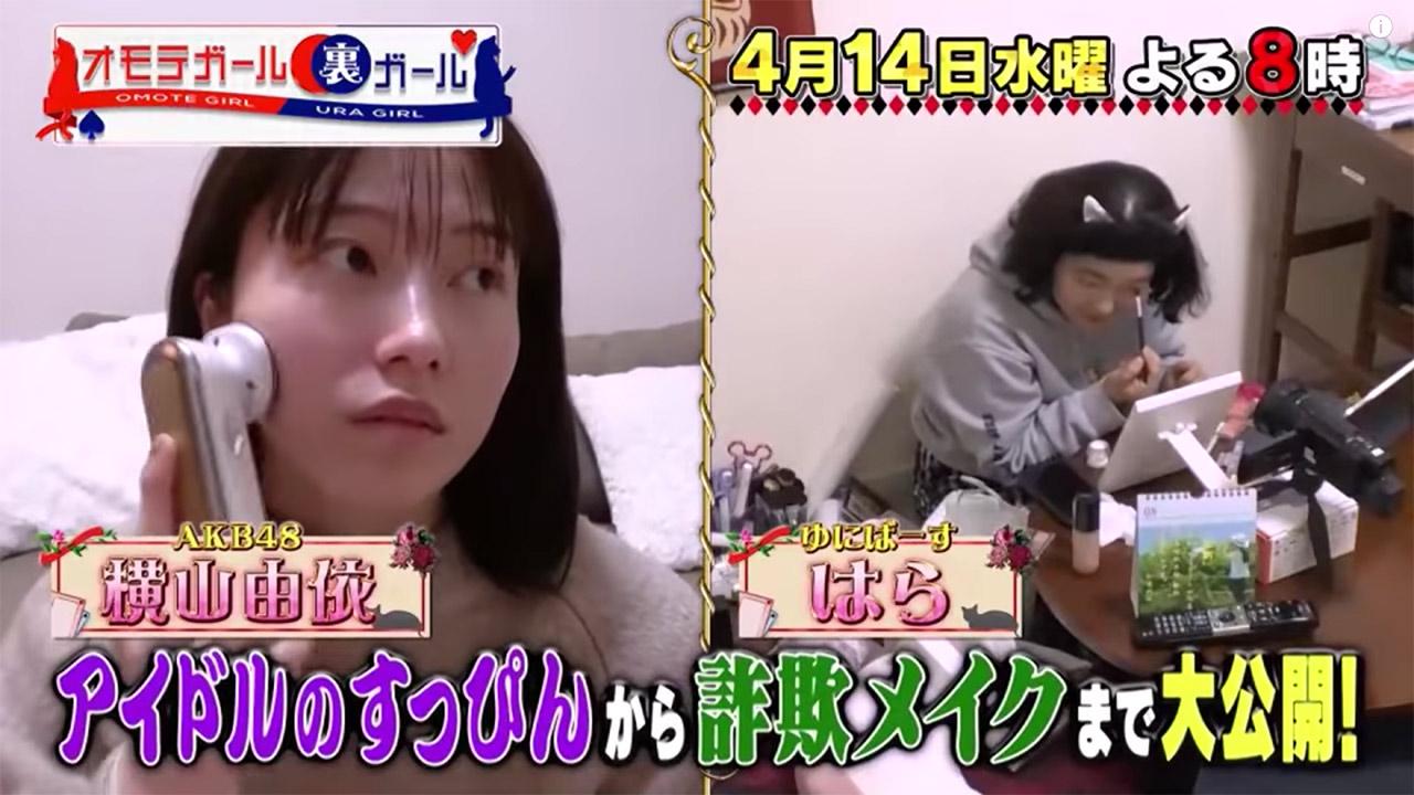 AKB48 横山由依が「オモテガール裏ガール」に出演!自宅にカメラを設置!迷走気味のルーティンにスタジオ総ツッコミ!