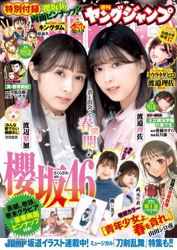 週刊ヤングジャンプ 2021年 No.20