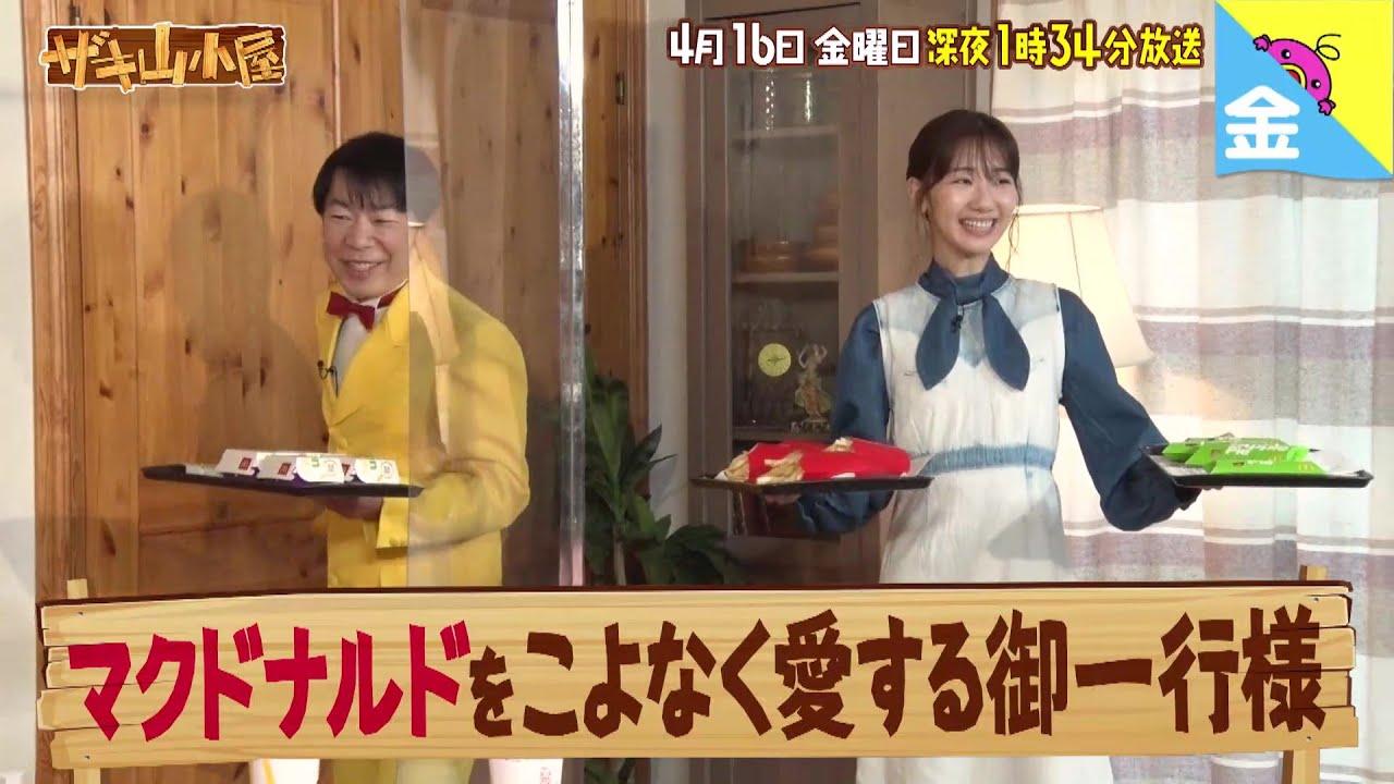 AKB48 柏木由紀が「ザキ山小屋」にゲスト出演!マクドナルドをこよなく愛する御一行様【ABCテレビ】