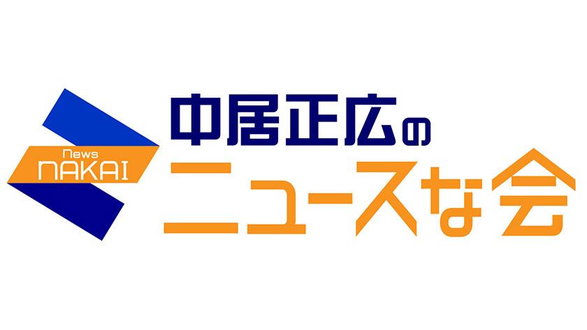 AKB48 横山由依が「中居正広のニュースな会」に出演!いま改めて気になる、新型コロナワクチンのギモン解消SP