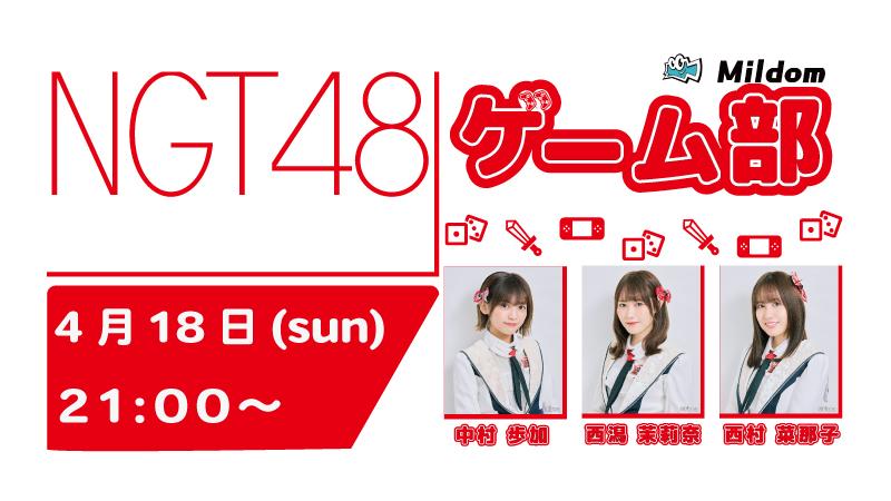 「NGT48 ゲーム部配信」中村歩加・西潟茉莉奈・西村菜那子が21時からMildom配信!