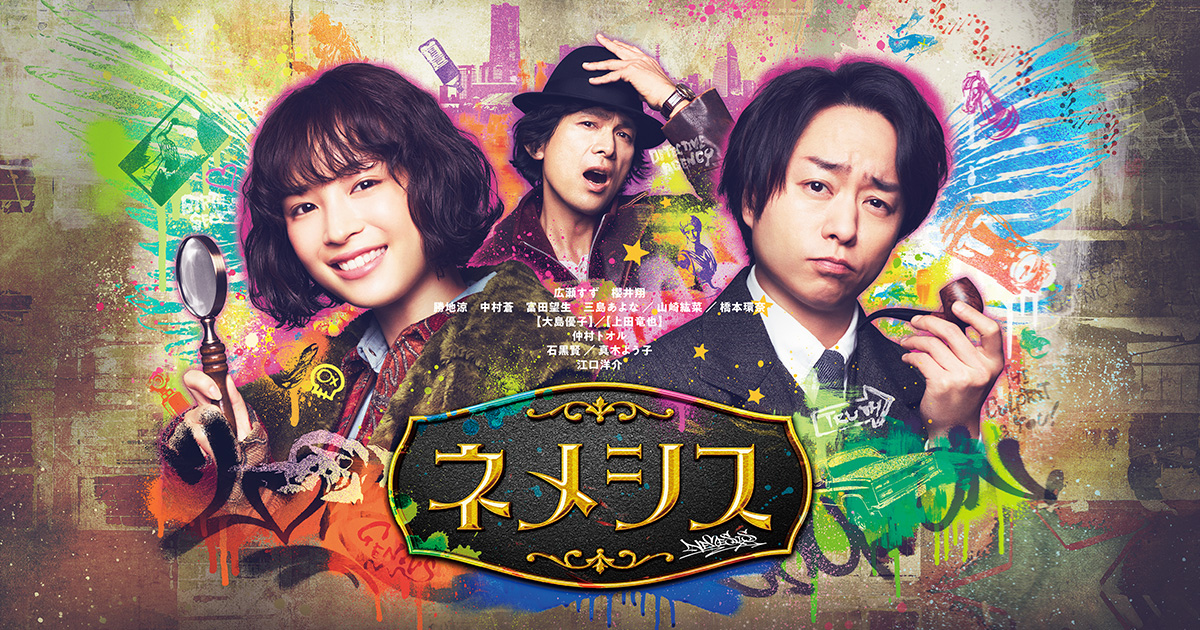 大島優子出演、日曜ドラマ「ネメシス」第2話:HIPHOPは涙の後に
