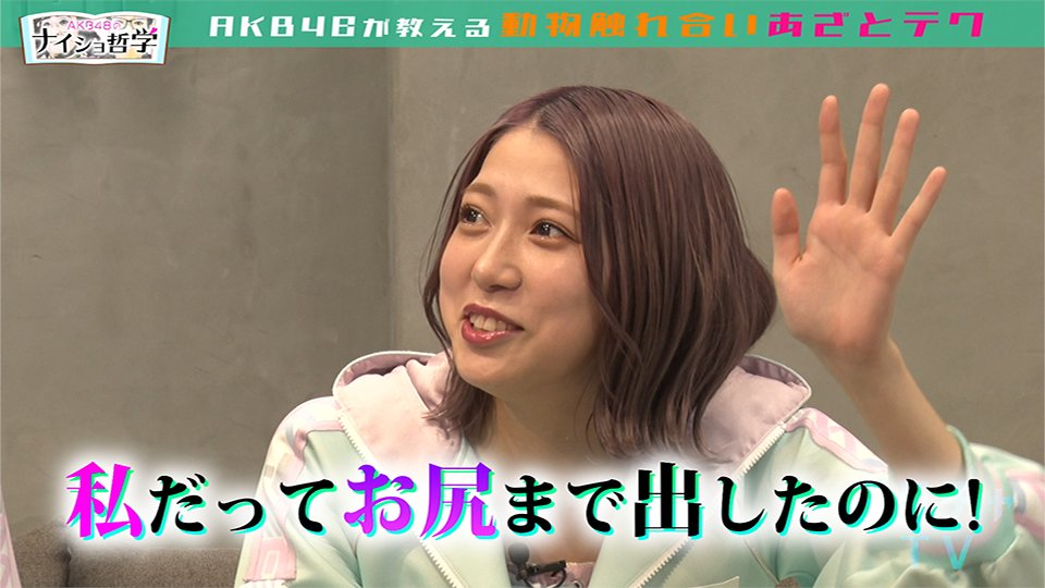 「AKB48のナイショ哲学」不定期レギュラー化!茂木忍・武藤小麟・長友彩海からナイショ哲学を学ぶ!【チバテレ】
