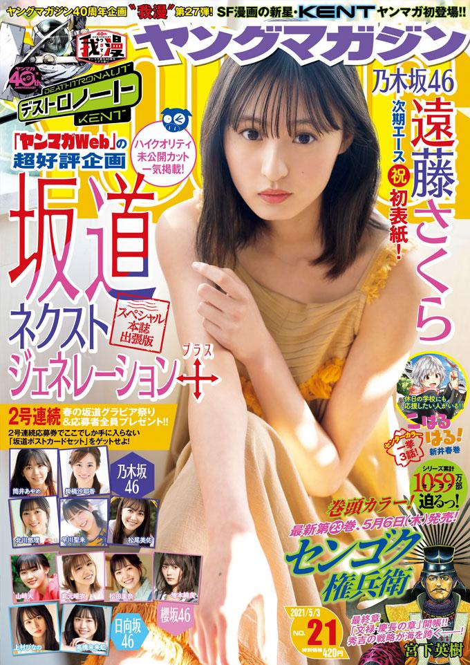 週刊ヤングマガジン 2021年 No.21