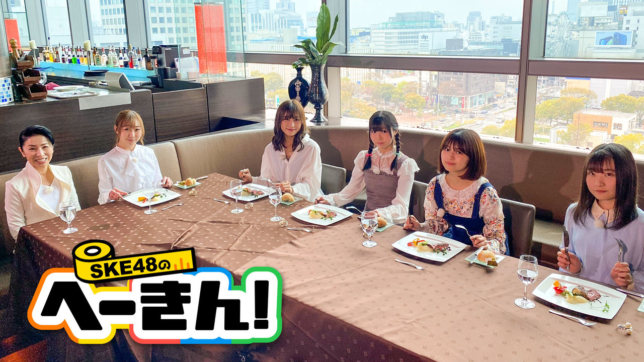 「SKE48のへーきん!」#18:テーマはマナー!20時からひかりTV・dTV配信!