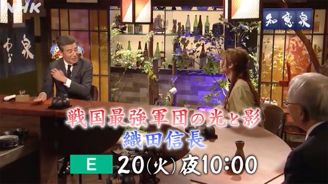 SKE48 高柳明音が「先人たちの底力 知恵泉」に出演!戦国最強軍団の光と影 織田信長