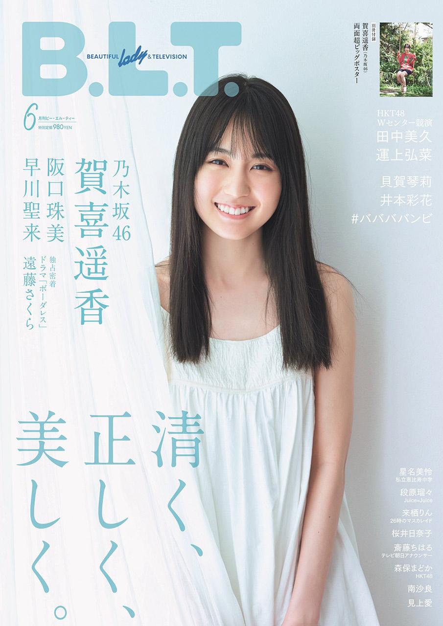 HKT48 田中美久・運上弘菜、グラビア掲載!「B.L.T. 2021年6月号」4/24発売!
