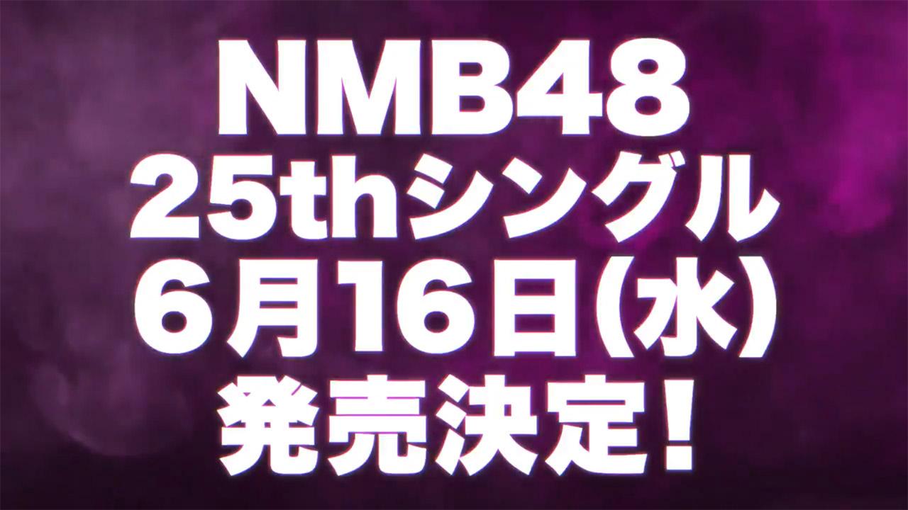 NMB48 25thシングル、6/16発売決定!センターは白間美瑠!【予約開始】